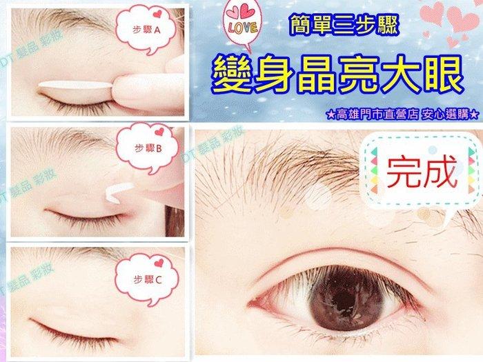 【DT髮品】隱形雙眼皮貼 3M雙面雙眼皮貼 雙眼皮貼 透明 隱形 128入64貼 大小眼救星【0014016】