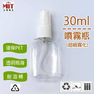 10瓶組 👍現貨  透明PET隨身噴霧...