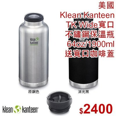 【光合小舖】美國 Klean Kant...