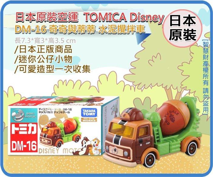 海神坊=日本原裝空運 TOMICA Disney 迪士尼 DM-16 奇奇與蒂蒂 水泥攪拌車 模型車24入4950元免運