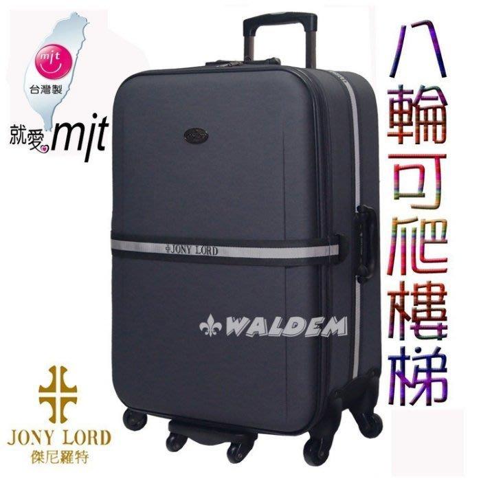 《葳爾登》法國傑尼羅特25吋【八輪可爬樓梯】旅行箱硬面板登機箱360度行李箱9001黑灰25吋