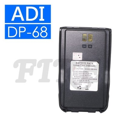 《實體店面》ADI QB-44HL DP-68 DP68 無線電 對講機 3100mah 原廠電池