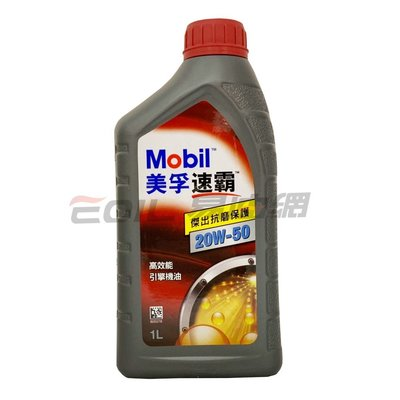 【易油網】MOBIL SUPER 1000 20W50 20W-50 shell MOTUL