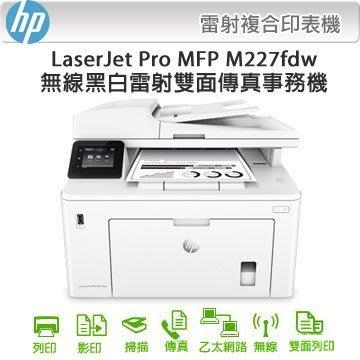 印專家 HP M227fdw M227 M227FDN 網路 雙面 影印 列印 傳真 掃描 印表機維修服務