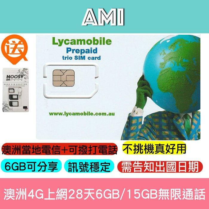 ✅發票✅即插即用✅蓉蓉代開通✅澳大利亞/澳洲 Telstra-mobile 4G上網卡/電話卡 28天15GB+無限通話