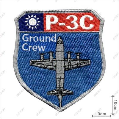【ARMYGO】空軍P-3C反潛機飛行員編制章 ( Ground Crew )
