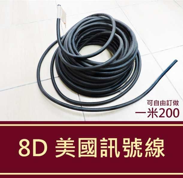 └南霸王┐8D SFA 訊號線 無線電 專用 訊號線 車機 機地台 台灣製作  本線材不含轉接頭