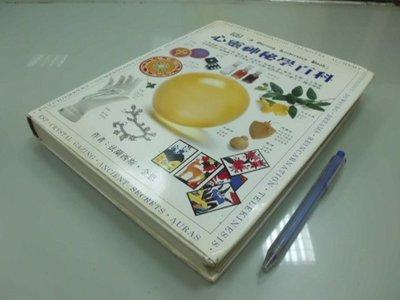 6980銤:A9-1cd☆1996年初版『心靈神祕學百科』法蘭西斯.金恩《故鄉》~精裝~