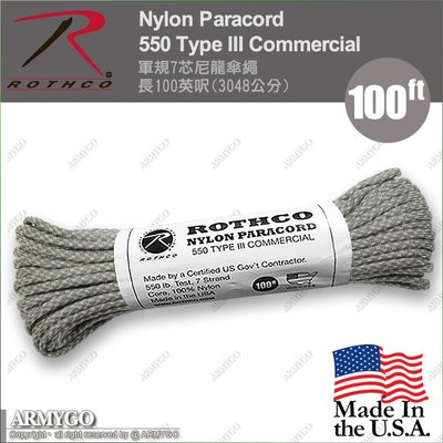 【ARMYGO】美國 ROTHCO 軍規7芯尼龍傘繩 (ACU 迷彩)