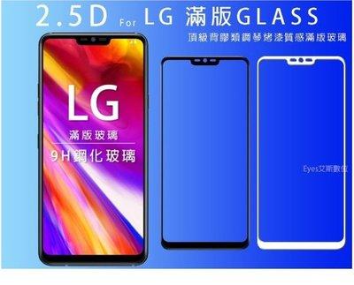 【饅頭小舖】〈全滿版9H專用玻璃貼〉LG G8S G8X ThinQ 滿版玻璃貼玻璃膜螢幕貼保護貼