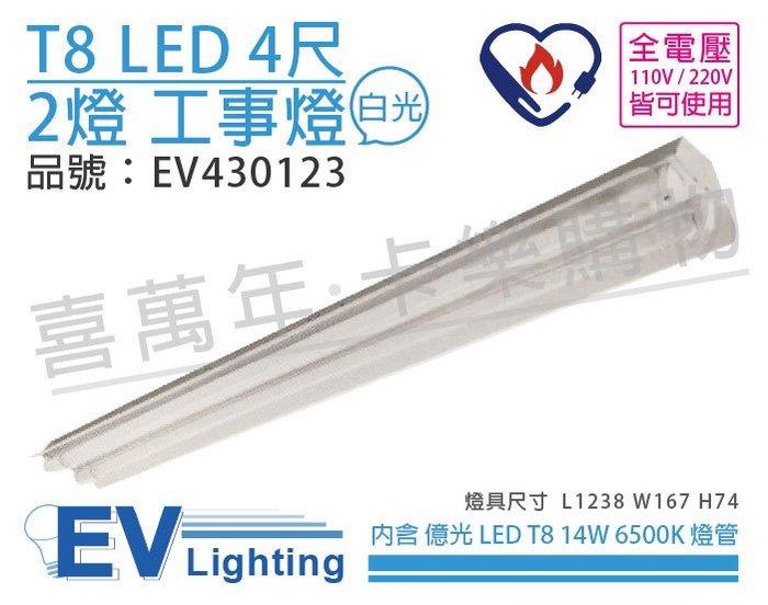[喜萬年]含稅 億光 LED T8 14W 6500K 白光 4呎2燈 全電壓 工事燈 節能標章_EV430123