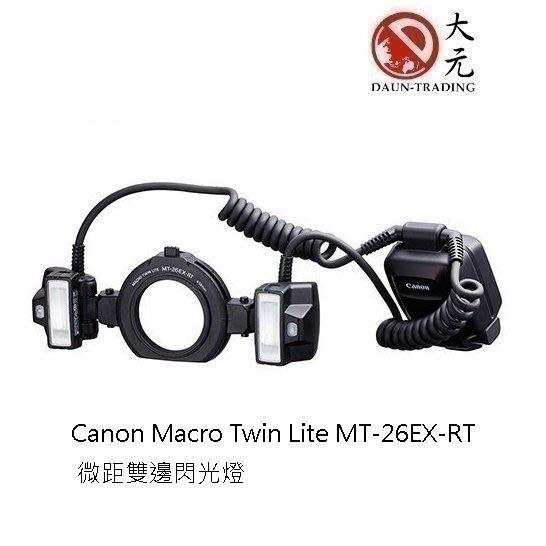 *大元˙高雄*【接單訂貨】Canon Macro Twin Lite MT-26EX-RT 微距雙邊閃光燈 公司貨