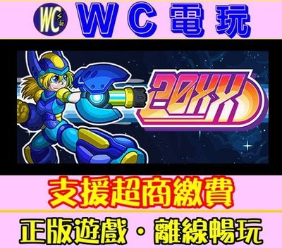 【WC電玩】PC 20XX 中文版 全DLC 類洛克人 STEAM離線版