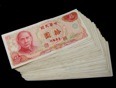 ~知名度~民國65年 10元 紙鈔  共38張~如圖已使用