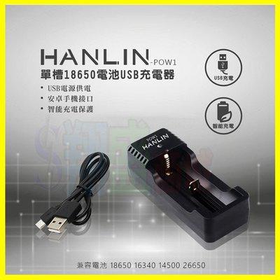 HANLIN-POW1 單槽 18650/26650/16340/14500 鋰電池充電器/電流保護板 防反接