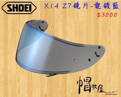 【帽牧屋】SHOEI X14 Z7 全罩安全帽 配件 通用 鏡片 公司貨 原廠鏡片 可裝防霧片 CWR-1 電鍍藍