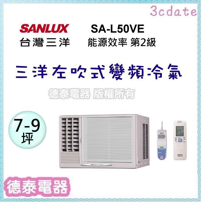 SUNLUX【SA-R50VE/SA-L50VE】台灣三洋 變頻窗型冷氣【德泰電器】含標準安裝