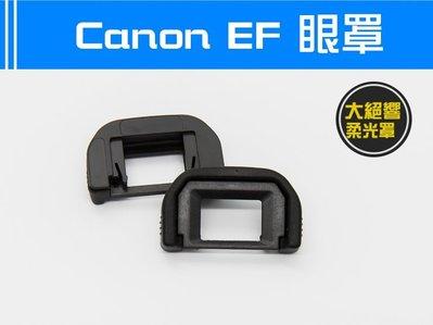 Canon EF 眼罩 觀景窗 500D 700D 450D 1000D 400D 350D 600D 100D