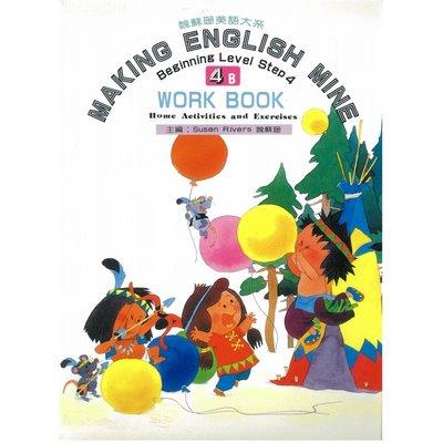 魏蘇珊美語大系4B Work Book 家庭作業簿 練習簿 自學本 Assignment Book 教學課本 英語教材
