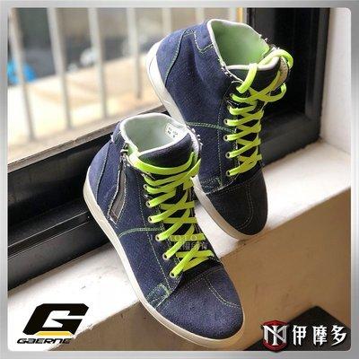伊摩多※義大利 Gaerne 休閒款 騎士車靴 保護腳踝 G. Voyager Denim 丹寧。牛仔藍