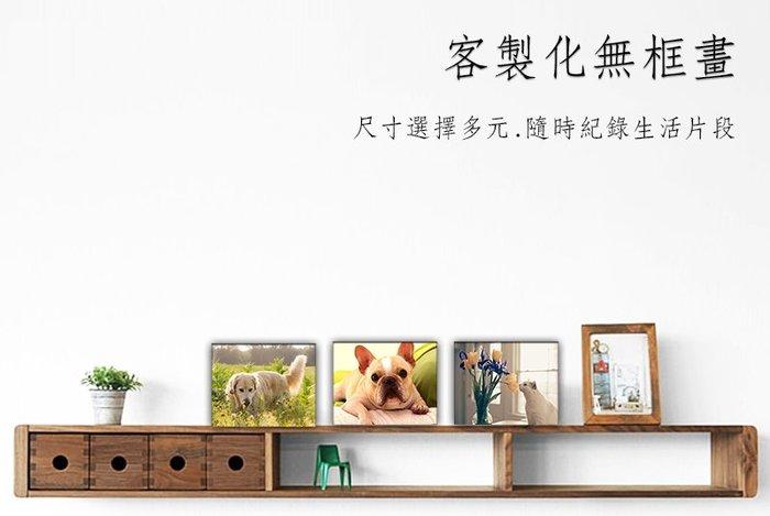 客製(17.5x14cm) 相框 婚紗 無框畫 紀念 情人 畢業 婚禮佈置 寵物 滿月 相片 照片 印刷 禮物 旅遊風景