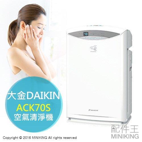 【配件王】日本空運 大金 DAIKIN 加濕 空氣清淨機 ACK70S 15坪 PM2.5 負離子 HEPA eco節能