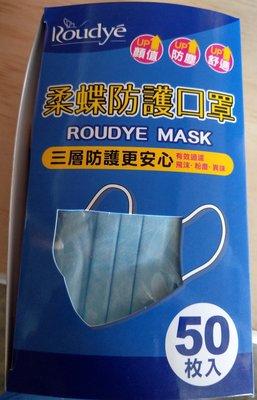 柔蝶三層防塵口罩(50入)非醫療 台灣現貨