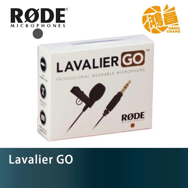 【鴻昌】RODE Lavalier GO 領夾式小型麥克風 正成公司貨 收音 適用Wireless GO/相機/攝影機