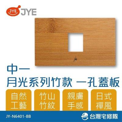 中一 月光系列 竹款 一孔蓋板 JY-N6401-BB 開關插座蓋板-台灣宅修隊17ihome