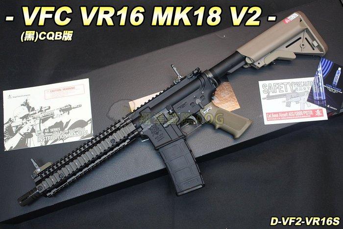 【翔準國際AOG】VFC VR16 MK18 V2(黑)CQBII版 瓦斯 生存遊戲 D-VF2-VR16S