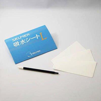 §唐川音樂§【selmer 皮墊吸水布+吸水棒】(日本製)