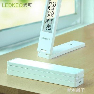 LED太陽能摺疊充電式書桌護眼宿舍臥室床頭學習大學生USB小檯燈