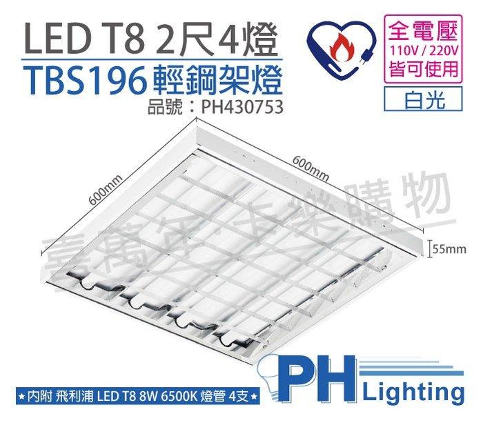[喜萬年]含稅 PHILIPS飛利浦 LED TBS196 T8 32W 2呎4燈 白光 全電壓輕鋼架_PH430753