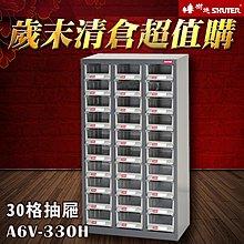 【歲末清倉 超值購】樹德 A6V-330 30格抽屜 裝潢 水電 維修 汽車 耗材 電子 3C 包膜 精密  零件櫃