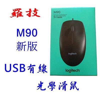 羅技 M90 USB 有線光學滑鼠