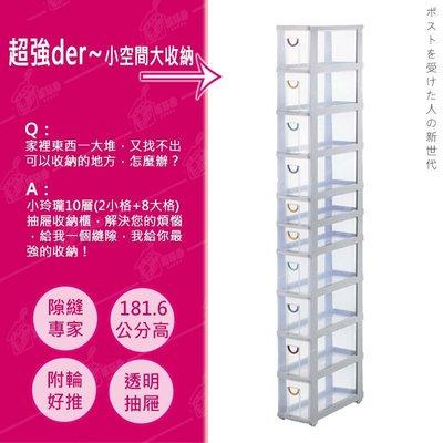【免運費!網路最低價】小空間充分利用 十層附輪抽屜收納櫃 抽屜櫃 層櫃 收納櫃 ˊ整理箱 隙縫櫃 縫隙櫃 置物櫃 收納