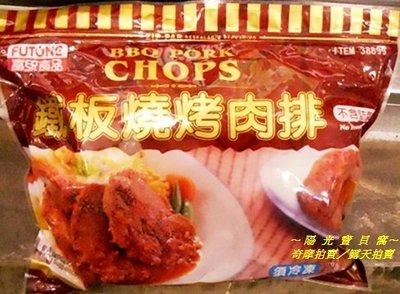 ☆陽光寶貝窩☆ COSTCO FUTUNG 富統 鐵板燒烤肉排 500gx4入/包