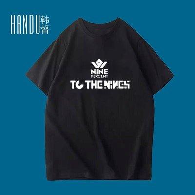 夏季短袖 T恤 上衣 NINE PERCENT專輯TOTHE NINES周邊蔡徐坤同款應援粉絲純棉短袖T恤