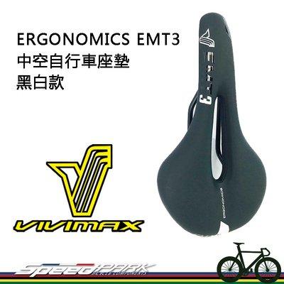 【速度公園】VIVIMAX ERGONOMICS EMT3 自行車 中空座墊『黑白款』順滑矽膠表面 腳踏車 三鐵 坐墊