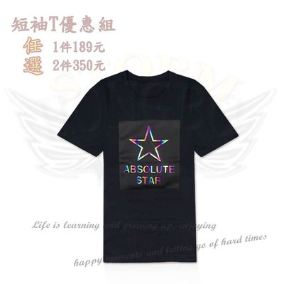 百搭 IS`store 個性潮流MIT棉質中性 立體鋼印 彩色星星 英文Logo 男女款 短袖T恤~台灣製