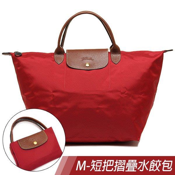 LONGCHAMP手提包 100%保證正品附發票短把摺疊水餃包M545(紅)