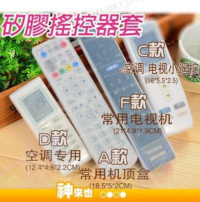 電視遙控器保護套 遙控器矽膠套 矽膠 止滑 防塵 防潑水 透明矽膠套【神來也】