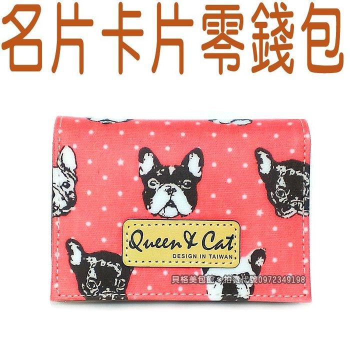 貝格美包館 名片零錢包 橘狗頭 Queen&Cat 防水包 上班族 禮物 名片盒 卡片夾 滿千免運