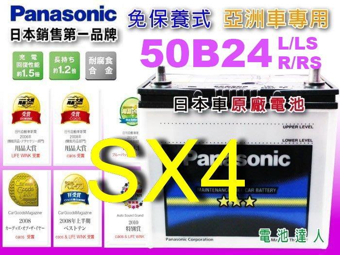 ☆鋐瑞電池☆日本國際牌 汽車電池 SUZUKI 鈴木 SX4  可到府換裝 ( 50B24R 免保養) 46B24R