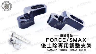 韋德機車材料 燈匠部品 后土除 後土除 擋泥板 調整 支架組 適用 YAMAHA FORCE SMAX