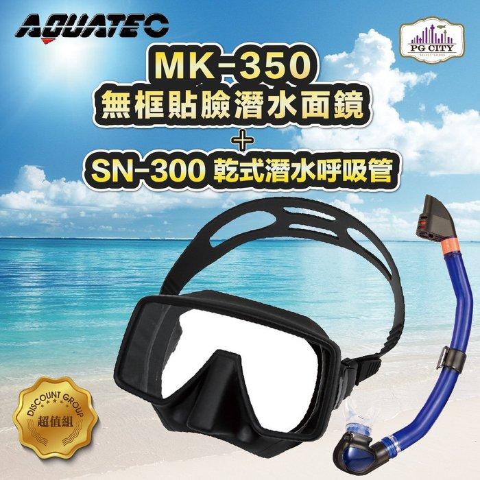 AQUATEC SN-300乾式潛水呼吸管+MK-350 無框貼臉潛水面鏡(黑色矽膠) 優惠組 PG CITY