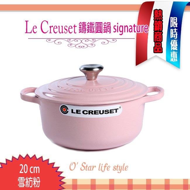 法國 Le Creuset 雪紡粉 20cm /2.4L大耳 新款圓形鑄鐵鍋 signature 可換鋼頭