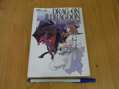 【小蕙生活館】日文攻略(PS2)Drag-on Dragoon 復仇龍騎士 ~ 公式指南