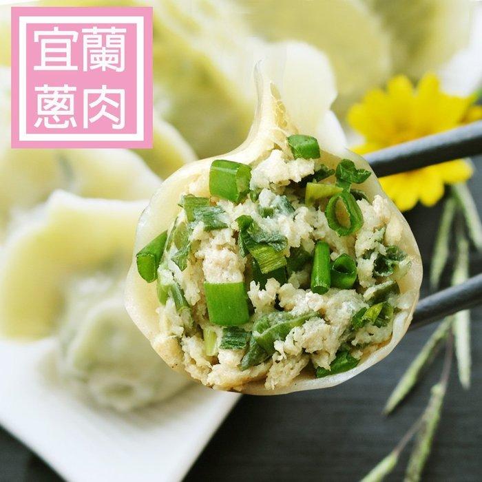 【大妹子手工水餃】宜蘭蔥豬肉水餃(35入/包)