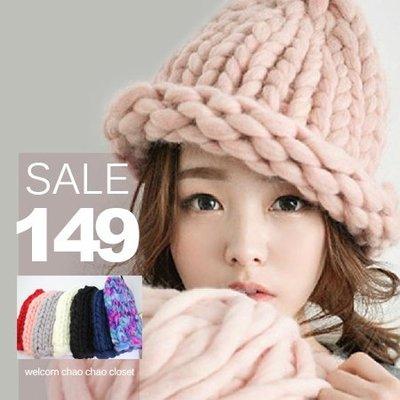 超哥小舖【A5005】甜美可愛韓系風 超粗編織毛線帽 針織毛帽寒流保暖